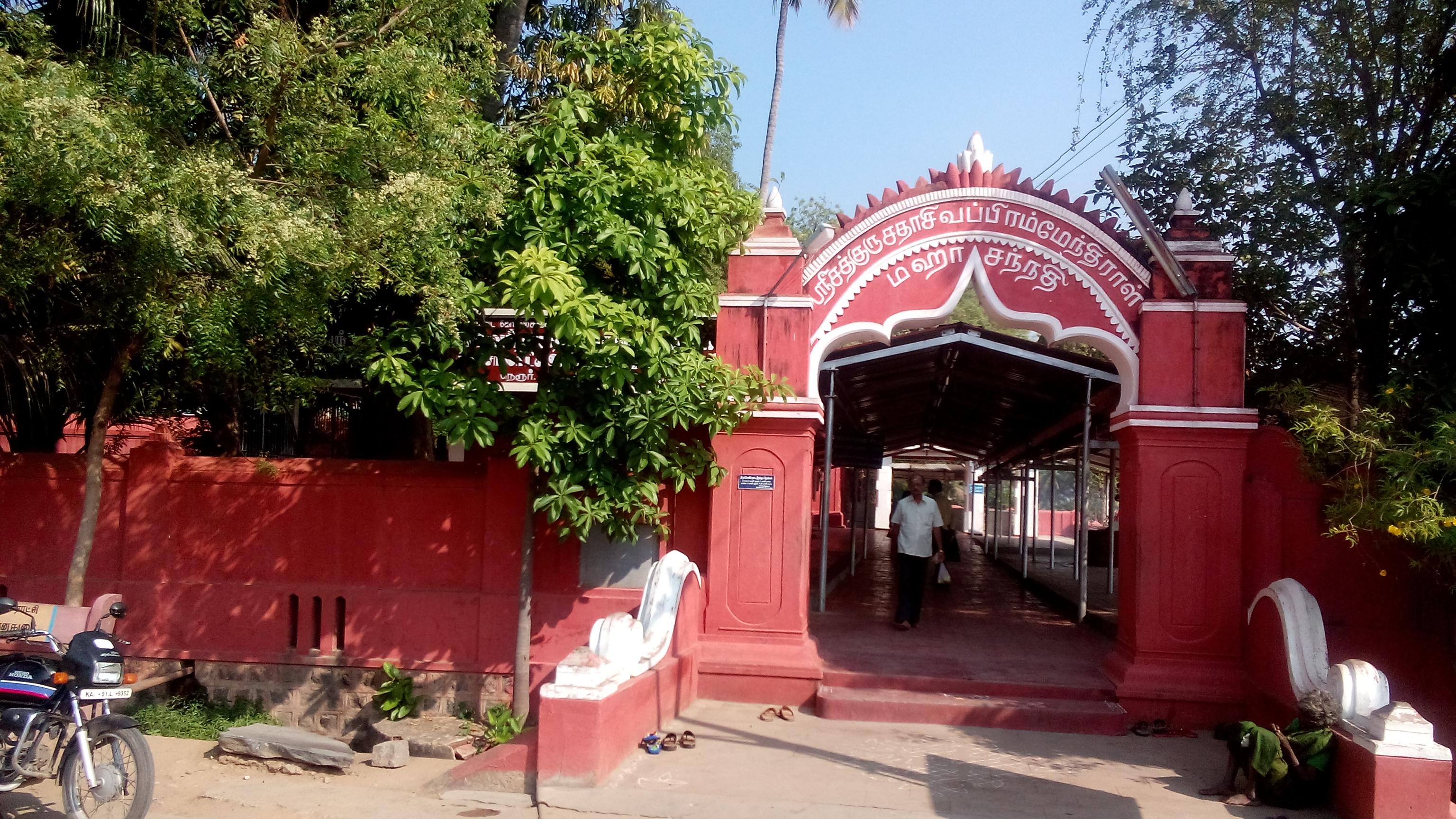 Sri Sadasiva Brahmendra Adhishtanam - 1